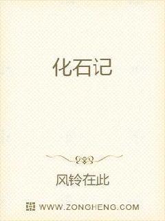 《化石记》最新免费章节冬猎三