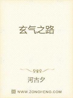 《玄气之路》最新免费章节第6章破阵